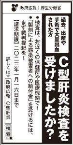 C肝 政府広報 中日新聞 H30.2.18