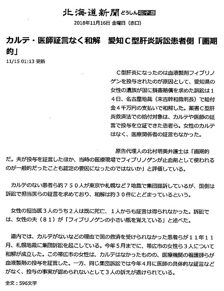 北海道新聞電子版C型肝炎記事