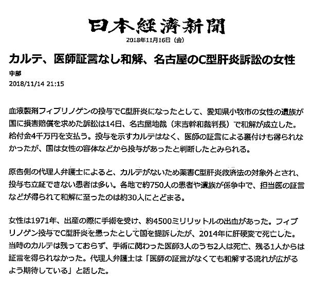 日経新聞電子版C型肝炎記事
