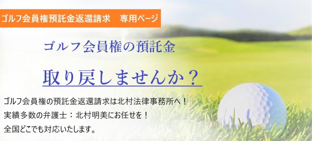 ゴルフ会員権預託金は弁護士北村明美にお任せを!
